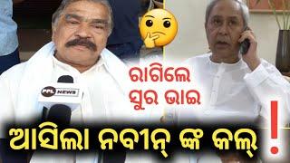 ନବୀନ୍ ଙ୍କ କଲ୍ ଆସିଲା କି? MLA Sura Routray on Mo Sarkar scheme in Odisha, ପୁରା ଭିଡିଓ ଦେଖନ୍ତୁ