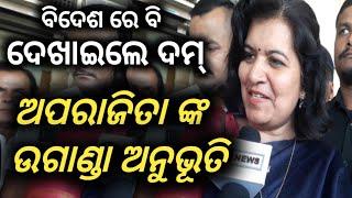 Smt. Aparajita Sarangi Exclusive- ଉଗାଣ୍ଡା ରେ କଣ କଣ କଲେ ଭୁବନେଶ୍ଵର ସାଂସଦ, ଶୁଣନ୍ତୁ ତାଙ୍କ ମୁହଁରୁ