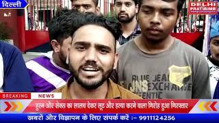 दिल्ली में हुस्न और सेक्स  का लालच देकर लूट और हत्या करने  वाला  गिरोह हुआ गिरफ्तार I DKP