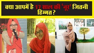 'नूर' ने दिव्यांग होने के बावजूद हालात के आगे नहीं टेके घुटने