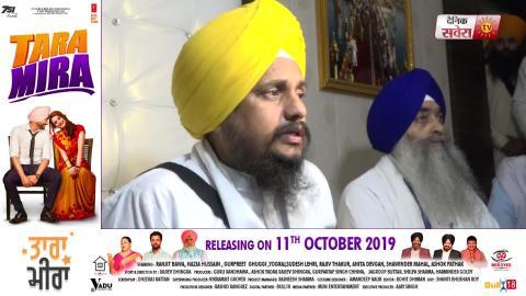 Ranjit Singh DhadrianWale के खिलाफ Akal Takht Sahib में दी गई शिकायत