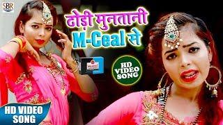 2019 में इस बार यही बजेगा ???? ! धोड़ी मूनतानी एमसील से Dhodi Muntani M-Seal Se - Vikash Kumar Sawan