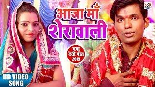 2019 Navratri HD Video आजा माँ शेरवाली Aaja Ma Sherawali - Shyam Mourya