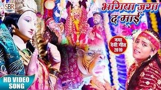Navratri HD Video 2019 #Murali Rashila & #Priyanka Mourya - भगिया जगा द माई Bhagiya Jaga D Maai