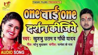 #Khushboo Uttam और Gandhi Yadav का New देवी गीत - One वाई ONE दर्शन कीजिये  - Latest Bhojpuri Song