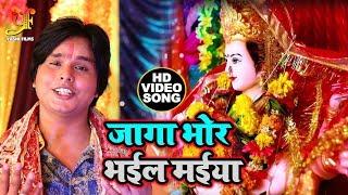 2019 का सबसे हिट देवी गीत - जागा भोर भईल माई - VIDEO SONG - Ashish Mishra - Jaga Bhor Bhail Bhai