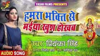 #Priyanka Singh का New Devi Geet 2019 - हमरा भक्ति से मईया खुश होखब - Bhojpuri Devi Geet Song 2019