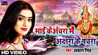 2019 का सबसे हिट देवी भजन Akshara Singh - Maayi Ke Achara Pa Akshara Ke Pachara | Bhojpuri Devi Geet