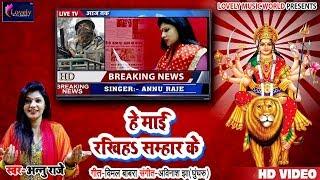 देखिये एक पत्नी अपने फौजी पति के लिए माँ दुर्गा से रो रो कर क्या मांग रही है || देवी भक्ति गीत