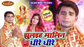 HD VIDEO - झुलाव मलिन धीरे धीरे - Sanjeet Sangam Yadav || Jhulaw Malin Dhire Dhire - Bhakti Video