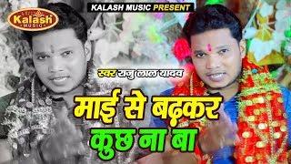 VIDEO - माई से बढ़कर कुछ ना बा - Mai Se Badh Kar Kuchh Na Ba || Raju Lal Yadav - Bhakti Video 2019