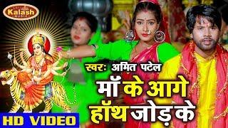 नवरात्री स्पेशल : माँ के आगे हाँथ जोड़ के Amit Patel का नवरात्री हिट भजन   Navratri Bhajan Geet 2019