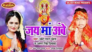 अन्तरा सिंह का इस साल का सबसे हिट देवी पचरा - Jay Maa Ambey #Antra Singh Priyanka & Chhote Lal Chela