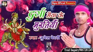 आगया जुगेश बेदर्दी का हिट देवी गीत - दुर्गा मैया के मूरतिया - Durga Maiya ke Muratiya - 2019