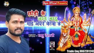 #विदाई गीत#रामू_देहाती का रूला देने वाला गाना #छोड़_के जात बाड़ू माई #Chhod ke Jat Badu#Ramu Dehati
