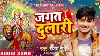आ गया Shyam Sundar का पहला देवी गीत - जगत दुलारी - Navratri Special - Jagat Dulari