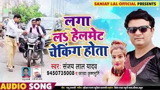 #Viral Song - लगा लs हेलमेट चेकिंग होता - Sanjay Lal Yadav , Kavya Krishnamurti - Bhojpuri Songs