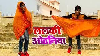 ललकी ओढनिया - Lalki Odhaniya chatkar - Khesari Lal Yadav - Bhojpuri Desi Dance