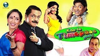 करलो टाइम पास यार - KARLO TIME PASS YAAR | Superhit Bollywood Comedy Hindi Movie | Johnny Lever
