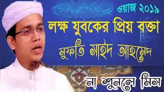 Mufty Sayeed Ahmed Waz   New Bangla Waz mahfil 2019   Bangla Waz Mufty Sayeed Ahmed   Islamic Waz