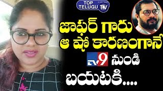 Swetha Reddy Revealed Secretes About Jaffer TV9 |  Swetha Reddy Latest News | Top Telugu TV