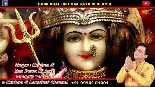 BHOR BHAI DIN CHAD GAYA MERI AMBE II Aarti Maa Durga II Krishna Ji