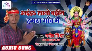 #Manish Mishra - अईहs सातो बहिन हमरा गाँव में   Aiha Sato Bahin Hmra Ganw Me   New Devi Geet 2019