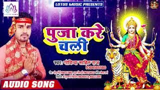 #Govinda Sahil Raj - पूजा करे चली | Pooja Kre Chali | New Bhojpuri Bhakti song 2019