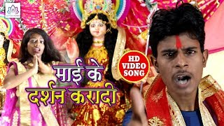 #Video_Song - माई के दर्शन करादी |  Vinod Raja | Maai Ke Darshan Karadi | New Bhakti Video 2019