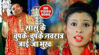 सासु के चुपके-चुपके नवरात्र जाई जा भुख    Er. Sushil Pandey   New Bhojpuri Bhakti Video 2019