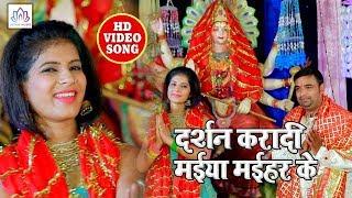 #Video_Song - दर्शन करादी मईया मईहर के   Er. Sushil Pandey   New Bhojpuri Bhakti Video 2019