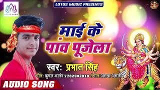 #Prabhat Singh -  माई के पांव पुजेला   Maai Ke Panw Pujela   New Bhojpuri Devi Geet 2019
