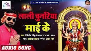 लाली चुनरिया माई के - Mithilesh Singh (Berath) | Lali Chunariya Maai Ke | New Bhojpuri Devi Geet