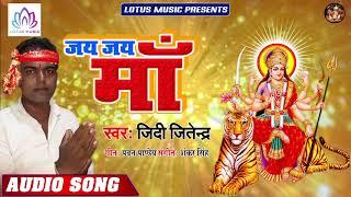 नवरात्री स्पेशल गीत - #Jiddi Jitendra -  जय जय माँ   Jai Jai Maa   New Bhojpuri Devi Geet 2019