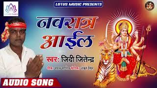 #नवरात्र आईल - Navratra Aail   Jiddi Jitendra   New Bhojpuri Bhakti Song 2019