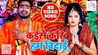 #Vidai_Geet - कईसे करी हम विदाई | Kaise Kari Hum Vidai | New Bhojpuri Devi Geet 2019