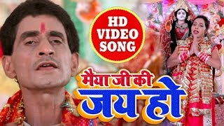 #Video_Song - मईया जी की जय हो | Maiya Ji Ki Jai Ho | New Bhojpuri Bhakti Video 2019