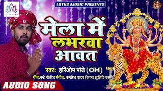 #Hariom Pandey (OM) - मेला में लभरवा आवता | Mela Me Loverwa Aawata | New Devi Geet 2019