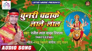 #Ranjeet Lal Yadav (Nirala) - चुनरी चढ़ाके लाले लाल |  Chunari Chadhake Lale Lal | New Devi Geet