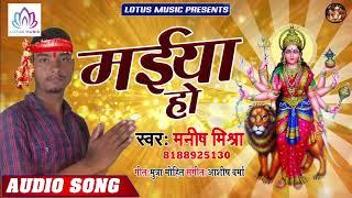 नवरात्री देवी गीत 2019 #Manish Mishra - मईया हो - Maiya Ho | New Bhojpuri Devi Geet