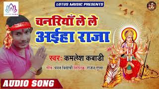 #Kamlesh Kabadi - चुनरियाँ लेले अईह राजा |  Chunariya Lele Aiha Raja | New Devi Geet 2019
