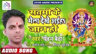 #Pawan Baitha -  सतमी के मेला देखे अईह जान हो   Satami Ke Mela Dekhe Aiha Jaan Ho   New Devi Geet