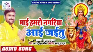 #Shyam Jaiswal - माई हमरो नगरीया में आ जईतू   Maai Hmro Nagariya Me Aa Jaitu   New Devi Geet 2019