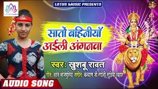#Khushboo Rawat - सातो बहिनिया अईली अंगनवा   Sato Bahiniya Aili Anganwa   New Devi Geet 2019