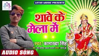 नवरात्री स्पेशल गीत - #Kamakhya Singh - थावे के मेला   Thawe Ke Mela   New Devi Geet 2019