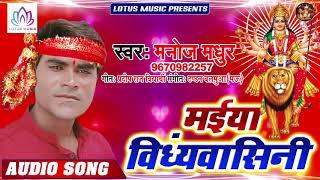 #Manoj Madhur - मईया विंध्यवासिनी | Maiya Vindhyawasini | New Bhojpuri Bhakti Song 2019