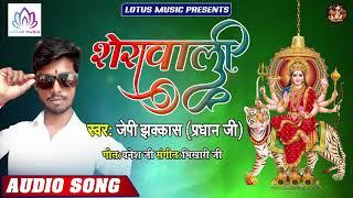 #J.P jhakkas (Pradhan Ji) - शेरावाली - Sherawali   New Bhojpuri Hit Bhakti Song 2019