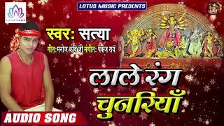2019 नवरात्री स्पेशल गीत - #Satya | लाले रंग चुनरियाँ - Lale Rang Chunariya | New Bhojpuri Devi Geet