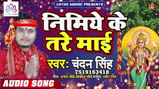 #Chandan Singh - निमिये के तरे माई | Nimiye Ke Tare Maai | New Bhojpuri Hit Bhakti Song 2019