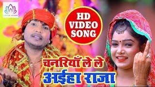 #Video_Song - चुनरियाँ लेले अईह राजा - Kamlesh Kabadi -  Chunariya Lele Aiha Raja | Devi Video 2019